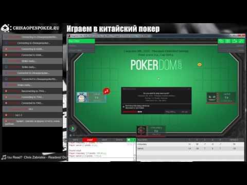 Играем в китайский покер за кеш столами PokerDom