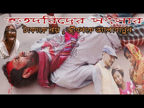 হতদরিদ্রের সংসার  । Hotodoridro Songsar । Heart Touching Bangla Short Film 2019 । STV