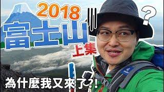 2018日本富士山攻頂企劃1-初老症狀顯現?!《阿倫去旅行》