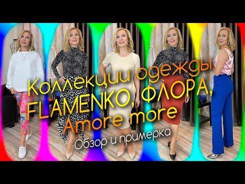 Видео: Новые коллекции одежды Flamenko, Флора, Amore more. Обзор и примерка