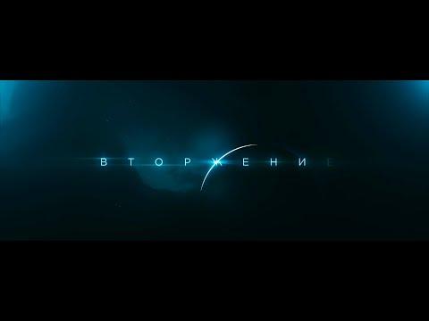ВТОРЖЕНИЕ / новый трейлер / главный фильм 2020 года