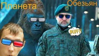 Планета обезьян война обзор WarforthePlanetoftheApes2017!?