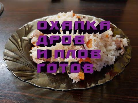 Плов с курицей в сковороде 🍚