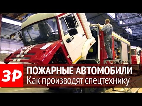 Как делают пожарные машины