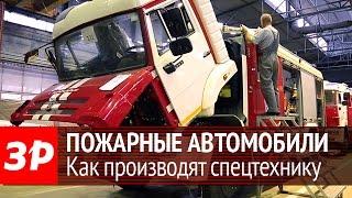 Производство пожарных автомобилей(Наш корреспондент Максим Пастушенко побывал в одном из цехов на территории бывшего завода ЗИЛ и делится..., 2016-08-30T13:33:48.000Z)