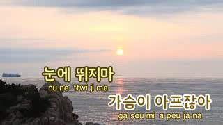 I Miss You 보고싶어 Girl's Day 걸스데이 TJ노래방 Karaoke lyrics romaniz…