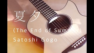 夏夕 (The End of Summer) / Satoshi Gogo (Original composition)