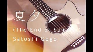 夏夕 (The End of Summer) / Satoshi Gogo (Original composition)