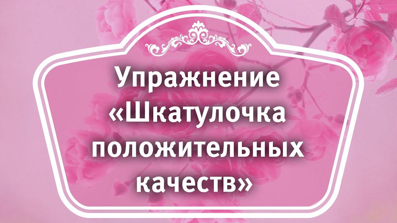 Екатерина Андреева - Упражнение «Шкатулочка положительных качеств»  | Стратегия женского расцвета