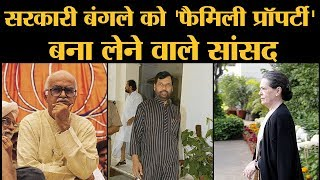 Longest occupants of Lutyens Bunglow | Sonia Gandhi | Ram Vilas Paswan | Sharad Pawar। Aaj Tak RTI