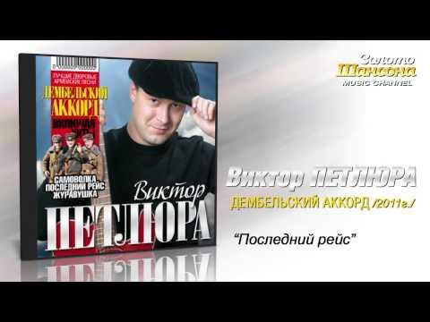 Клип Виктор Петлюра - Последний рейс
