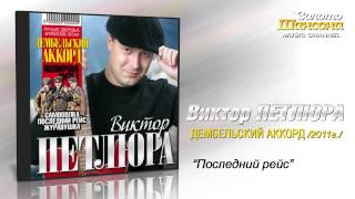 Виктор Петлюра - Последний рейс (Audio)