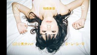 123☆気分ハイ/稲森美優(gra-DOLL) Lyric by ムラカミコスモ Music & Ar...