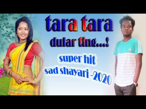 Tara Tara Dular Ada Din Re Vangor En!!Santali Sad Shayari Video!!santali Shayari !!#17