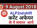 RRB ALP 2nd shift 9 August  current affairs
