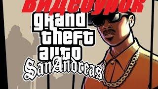 Видео урок как настроить мышку и дисплей в GTA San Andreas
