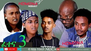 HDMONA - Part 3 - ፈተና ብ ኣቤል ተስፋይ  Fetena by Abel Tesfay - New Eritrean Comedy 2019