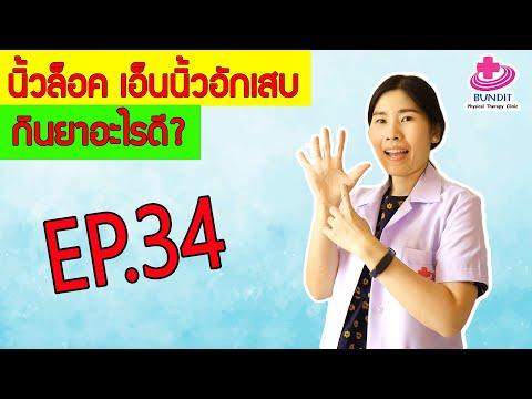 นิ้วล็อค กินยาอะไร??? | หมอยามาตอบ EP.34