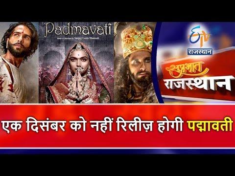 एक दिसंबर को नहीं रिलीज़ होगी पद्मावती | Superfast Rajasthan | ETV Rajasthan