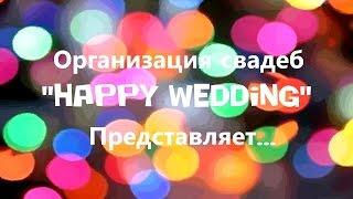 Клевые ведущие!!! Мозырь (Тамада на свадьбу) Смотреть всем!!!