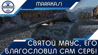 Святой маус, его благословил сам Серб! Фантастический нагиб! World of Tanks