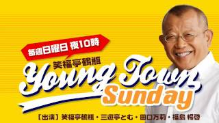 1179 MBSラジオで毎週日曜日、夜10:00から放送中! 笑福亭鶴瓶 福島 暢...