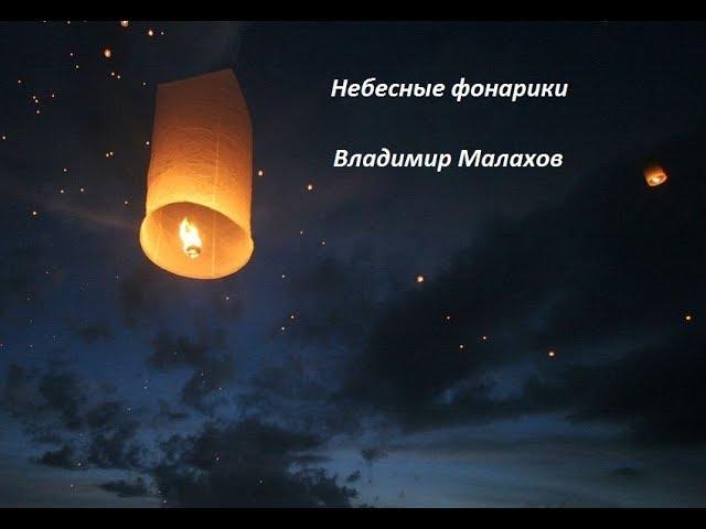 Философская песня-сказка для взрослых. Небесные фонарики. Владимир Малахов