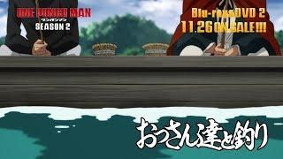 『ワンパンマン』第2期 Blu-ray & DVD 2 収録OVA 2 #02「おっさん達と釣り」冒頭映像