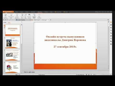 Онлайн встреча выпускников видеошколы Дмитрия Вороно