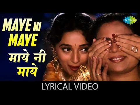 Maye Ni Maye with lyrics | माए नी माए गाने के बोल | Hum Aapke Hai Kon | Salman Khan, Madhuri Dixit