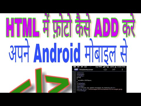 How To Add Img In Html Using Android Mobile