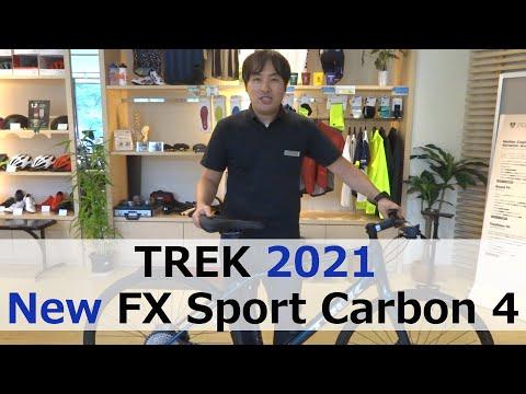 2021年モデル TREK FX Sport Carbon4 (トレック エフエックス スポーツ カーボン) レビュー