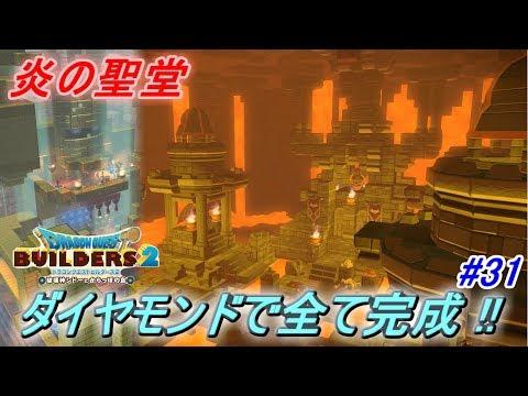 ドラゴンクエストビルダーズ2 破壊神シドーとからっぽの島 #31SWITCH版 ゴルドン酒場完成 炎の聖堂とダイヤモンド みかがみのこて入手 kazuboのゲーム実況