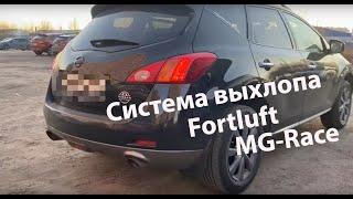 "Выхлоп Nissan Murano ""MG-Race"" совместно с ""Fortluft""."