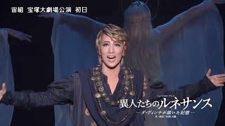 宙組公演『白鷺(しらさぎ)の城(しろ)』『異人たちのルネサンス』初日舞台映像(ロング)