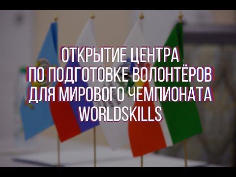 АГУ - центр по подготовке волонтёров для WorldSkills