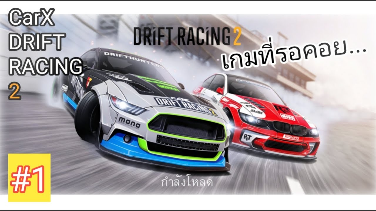 อีกหนึ่งเกมดริฟท์รถมือถือ ที่ดีมากในใจของข้าพเจ้า (CarX DRIFT RACING 2) #1