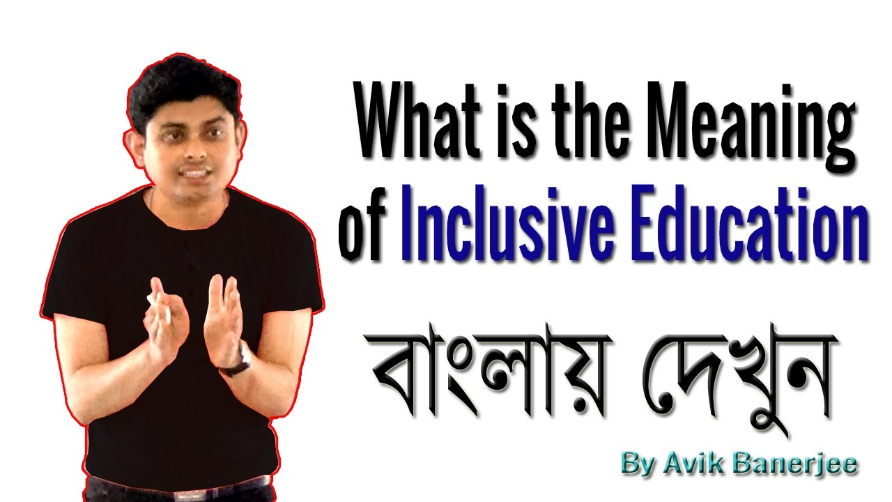 What is the Meaning of Inclusive Education | Full Explained by Avik  Banerjee in Bengali