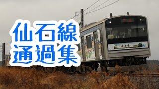 【通過集】仙石線 205系、HB-E210 2017.1