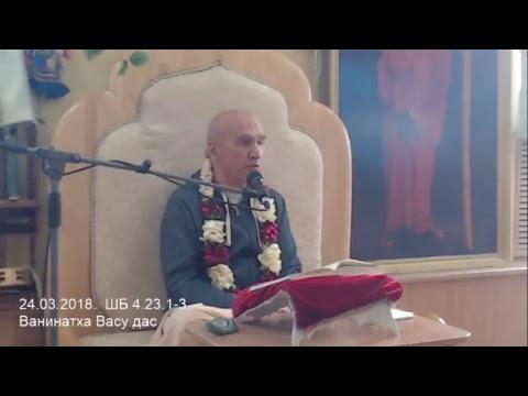 Шримад Бхагаватам 4.23.1-3 - Ванинатха Васу прабху