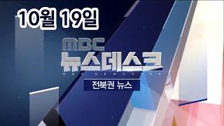 MBC 뉴스데스크 전북권 뉴스 2020.10.19(월)_ALL