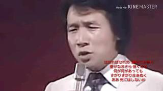作詞 川内康範 作曲 彩木雅夫 昭和44年 (1969)リリース.