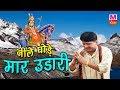 Top Hit Bhajan | नीले घोड़े मार उडारी | Nile Ghode Maar Udari | Narendar Koshik | Sursatyam