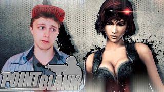 ОЧЕНЬ МНОГО ПРОБЛЕМ! - POINT BLANK