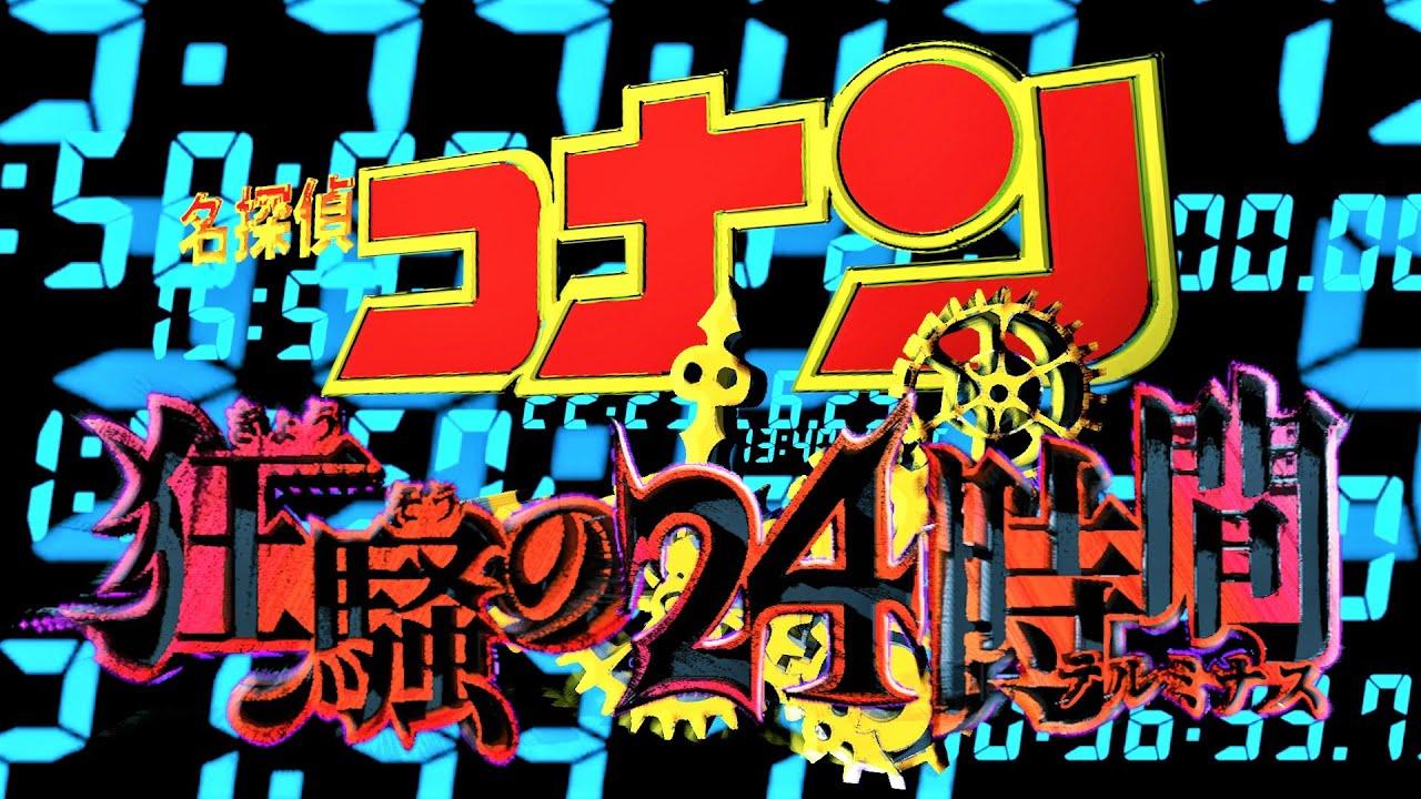 2020 コナン 映画