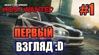 NFS: Most Wanted (2012) - ПЕРВЫЙ ВЗГЛЯД! - #1