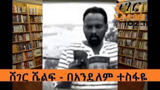 Sheger Shelf - ሸገር ሼልፍ በአንዷለም ተስፋዬ - ግንቦት 24