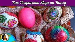 КАК ПОКРАСИТЬ ЯЙЦА на ПАСХУ. 4 Способа покрасить яйца