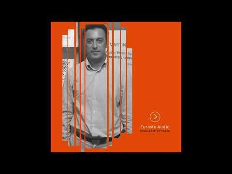 Eurasia Audio | Βασίλης Μπογιατζής