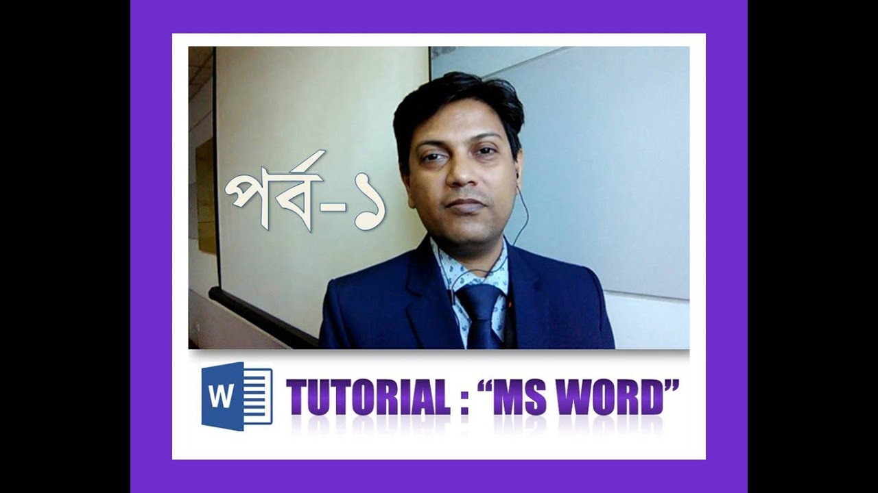 Tutorial - MS Word (Episode-1) || টিউটোরিয়াল - এমএস ওয়ার্ড (পর্ব-১)